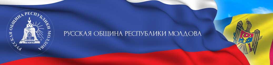 Русская Община Республики Молдова