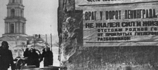 Подвиг блокадного Ленинграда будет жить в веках!